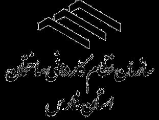 سازمان نظام کاردانی استان فارس