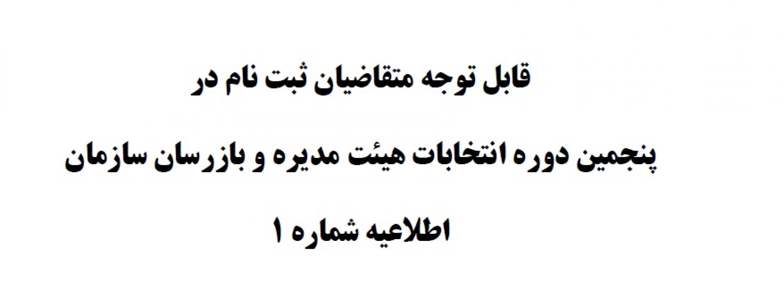 پنجمین دوره انتخابات هیئت مدیره و بازرسان سازمان