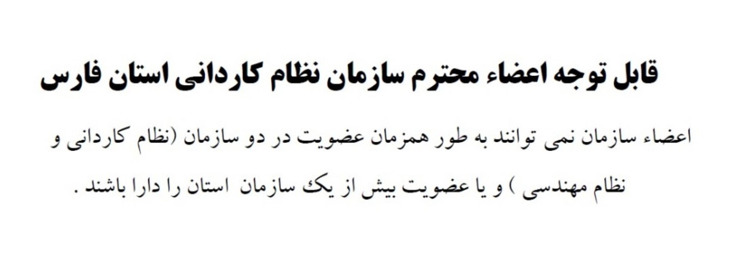 قابل توجه اعضاء محترم سازمان نظام کاردانی استان فارس